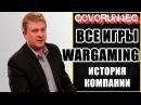 Все игры Wargaming История Компании до и после World of Tanks / Мир Танков