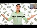 законы денег. Урок 2
