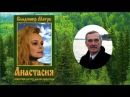 Чья фотография помещена на обложках книг про Анастасию Владимир Мегре