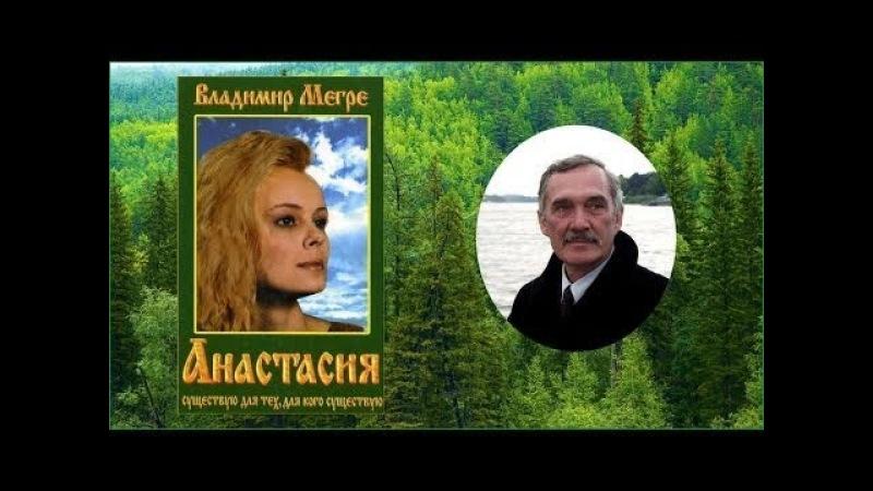 ЗВЕНЯЩИЕ КЕДРЫ РОССИИ АНАСТАСИЯ АУДИОКНИГА СКАЧАТЬ БЕСПЛАТНО