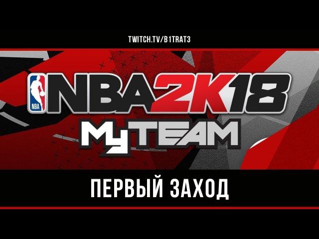 NBA 2K18 - Первый заход в MyTEAM
