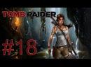 Tomb Raider - Прохождение игры на русском - Стычка у Охотничего домика [ 18]