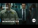 Охотник за разумом Mindhunter Сезон 1 в переводе NewStudio на Трейлер