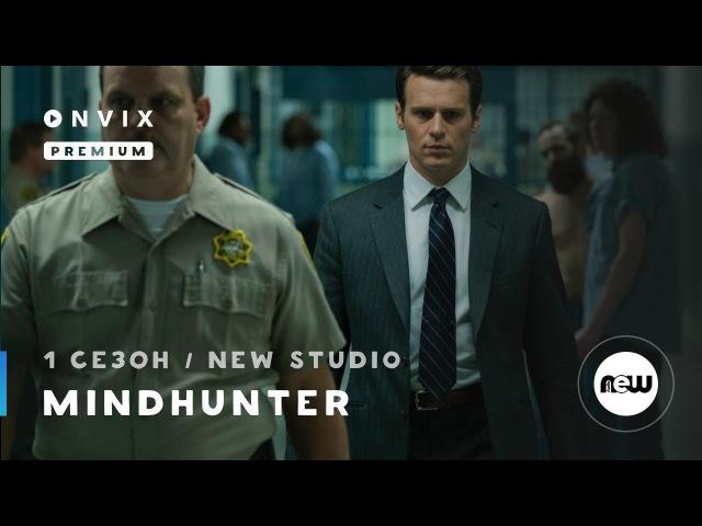 Охотник за разумом / Mindhunter [Сезон 1] в переводе NewStudio на ONVIX.TV - Трейлер