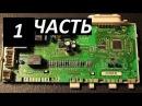 Ремонт электронного модуля стиральной машины indesit ariston Ч 1
