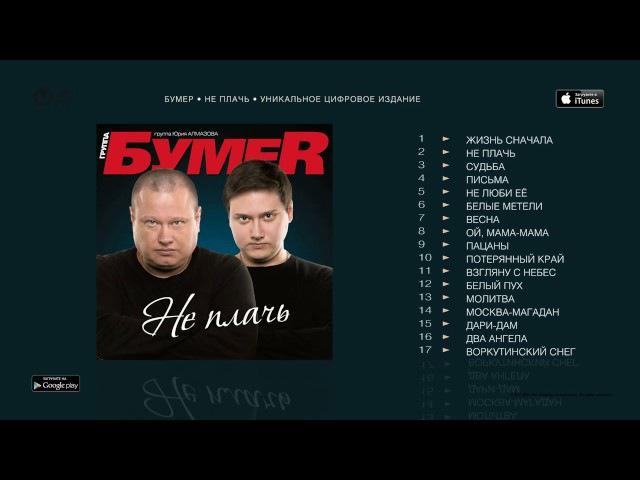 БУМЕР НЕ ПЛАЧЬ альбом BUMER NE PLACH'