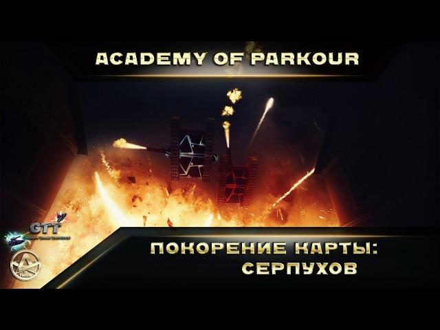 Покорение карты «Серпухов.Космос» | AoP, GTT