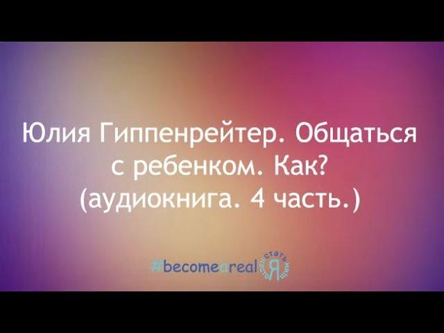 Юлия гиппенрейтер общаться с ребенком как аудиокнига слушать