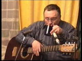 Владимир Ланцберг 17.12.1997 Домашний концерт
