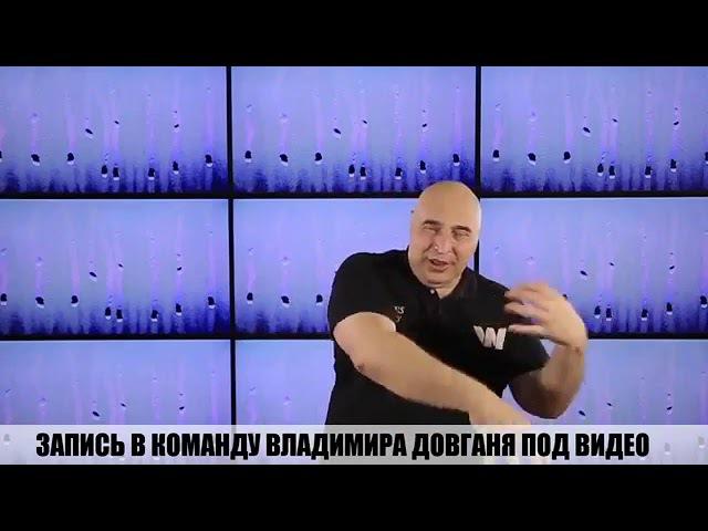 Владимир Довгань Как быть всегда счастливым Что делают с нами новости Часть 2