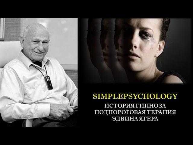 История гипноза. Подпороговая (подсознательная, ягерианская) терапия Эдвина Яге...