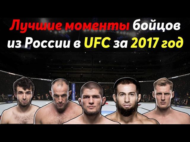 Лучшие моменты бойцов из России в UFC за 2017 год kexibt vjvtyns ,jqwjd bp hjccbb d ufc pf 2017 ujl