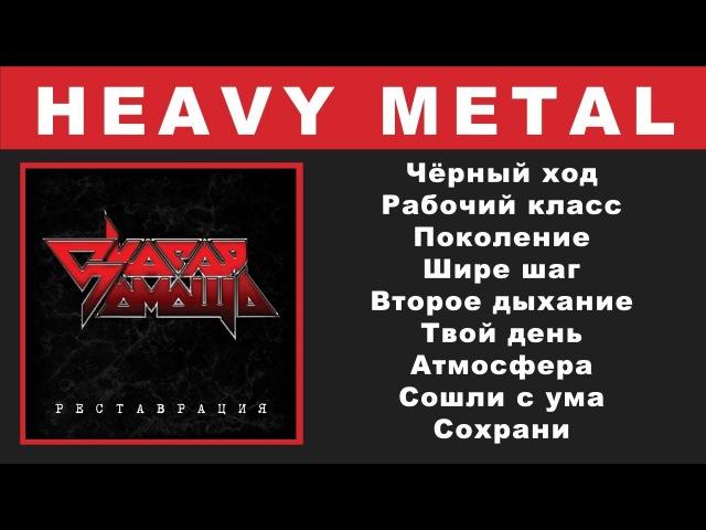 Скорая помощь - Реставрация (Full Album)