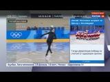 Новости на «Россия 24»  •  Олимпийский день начался с фигурного катания: россиянки в числе фаворитов
