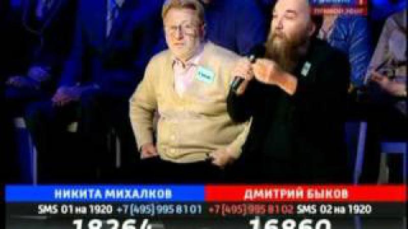 Поединок. Михалков VS Быков. Часть 2