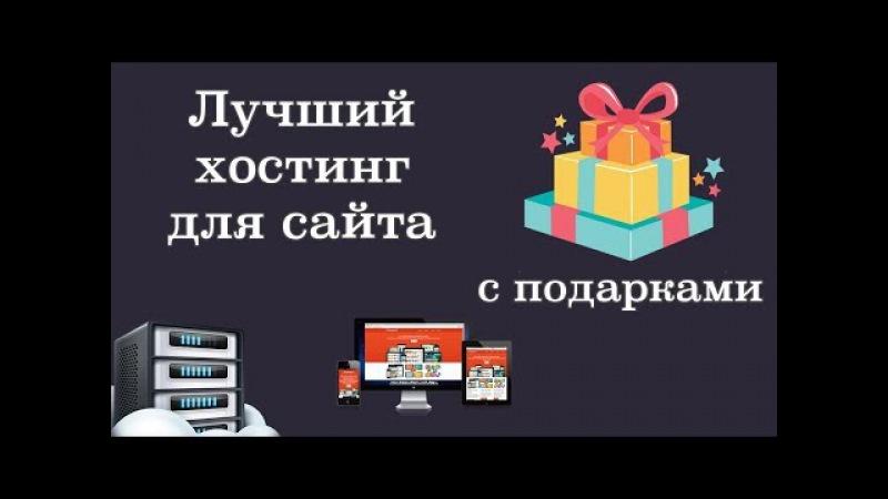 Создание сайтов на хостинге GPDHost.com бесплатная регистрация домена