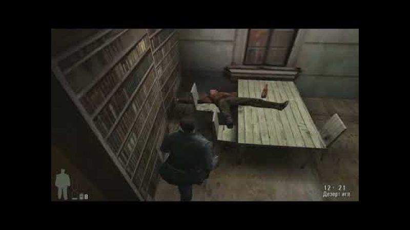 Max Payne,Часть первая/Воздушный замок,Глава восьмая,Рогнарок,