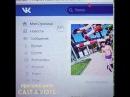 Голосование ВКонтакте