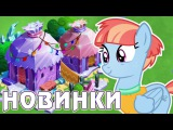 Новинки за январь в игре Май Литл Пони (My Little Pony)
