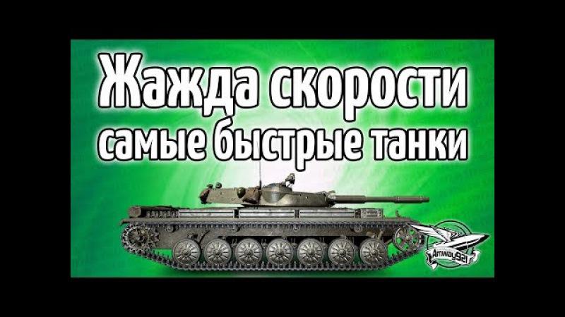 Стрим Жажда скорости Самые быстрые танки в World of Tanks смотреть онлайн без регистрации