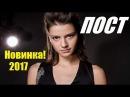 Пост 2017 семейная мелодрама, сериал новинка 2017