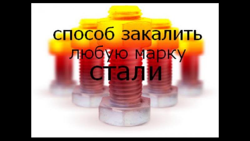 способ закалки любой марки стали cgjcj pfrfkrb k jq vfhrb cnfkb cgjcj pfrfkrb k jq vfhrb cnfkb cgjcj pfrfkrb k jq vfhrb cn