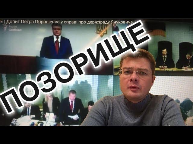 Порошенко выпал в осадок от вопросов адвокатов Януковича
