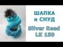 Комплект на машине Silver Reed LK 150 Сильвер рид ЛК 150
