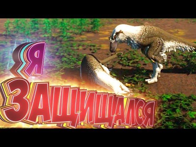 Нашел МОРЕ и СОРОДИЧА - SAURIAN Симулятор Динозавра - Прохождение 3