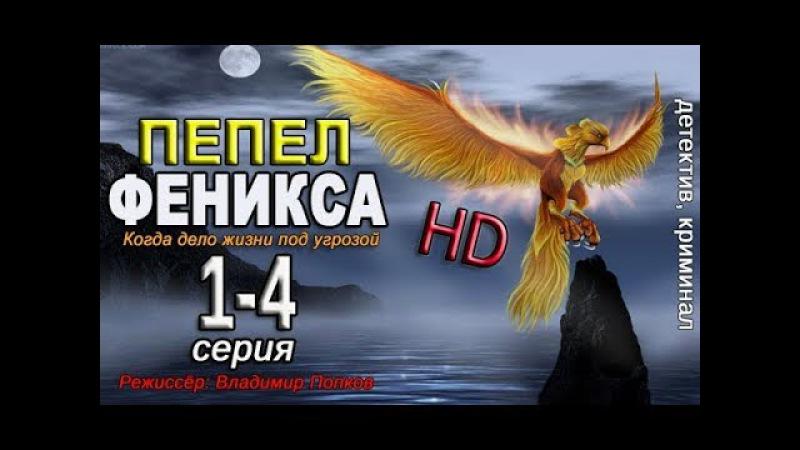 Пепел Феникса 1,2,3,4 серия Остросюжетный детектив, криминал