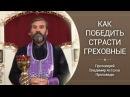 КАК ПОБЕДИТЬ СТРАСТИ ГРЕХОВНЫЕ прот Владимир Астахов