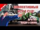 Коллективный иск в суд против незаконной эвакуации машин! Дептранс, АМПП, МАДИ