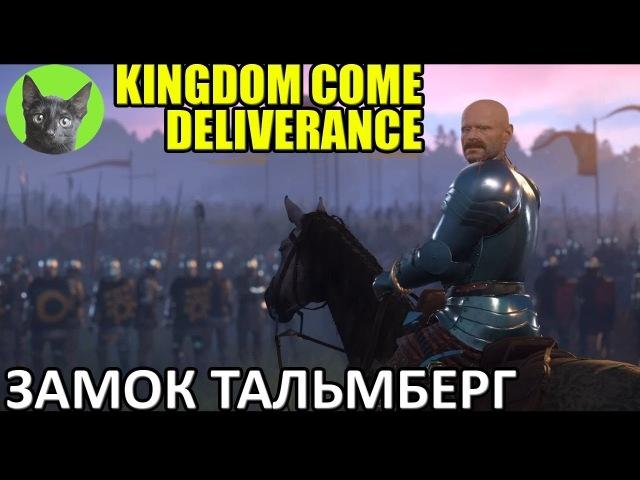 Kingdom Come Deliverance 5 Замок Тальмберг и его жители уютное прохождение игры