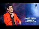 Janob Rasul Tamara Жаноб Расул Тамара concert version 2017