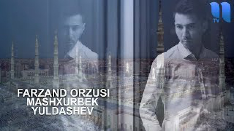 Mashxurbek Yuldashev - Farzand orzusi   Машхурбек Юлдашев - Фарзанд орзуси (audio)