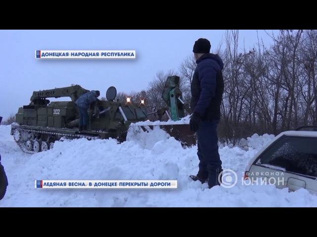 Ледяная весна. В Донецке перекрыты дороги. 01.03.2018, Панорама