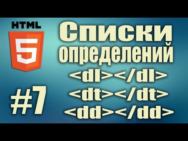 Cписки определений HTML. Теги dl dt dd. Frontend разработка. HTML5 для начинающих. Урок7