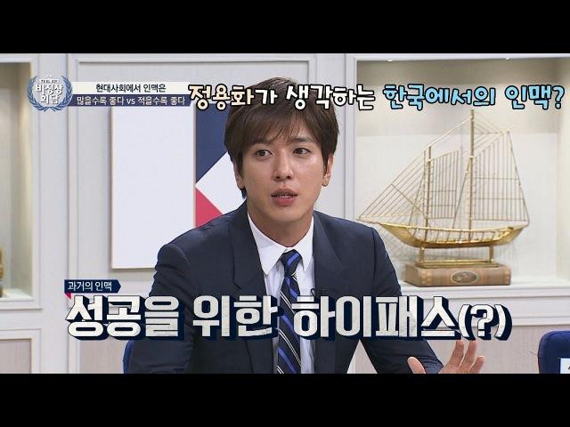 정용화가 생각하는 인맥은 성공 위한 하이패스 팬텀족 비정상회담 159회
