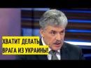 Срочно Грудинин с Жириновским устроили ДЕБАТЫ в прямом эфире Народ УСТАЛ от внешней политики