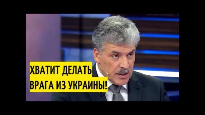 Срочно! Грудинин с Жириновским устроили ДЕБАТЫ в прямом эфире! Народ УСТАЛ от внешней политики!