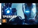 Железный человек 3 (2013) - Трейлер
