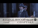 Второе восстание Спартака 1 серия 2014
