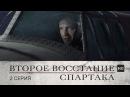 Второе восстание Спартака 2 серия 2014