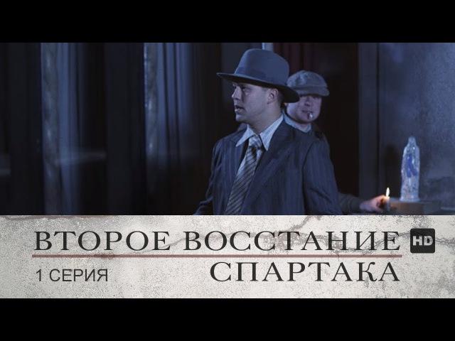 Второе восстание Спартака - 1 серия (2014)