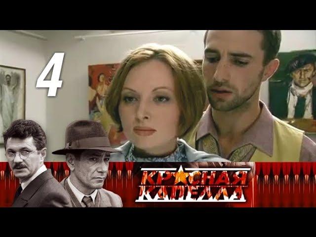Красная капелла 4 серия (2004)