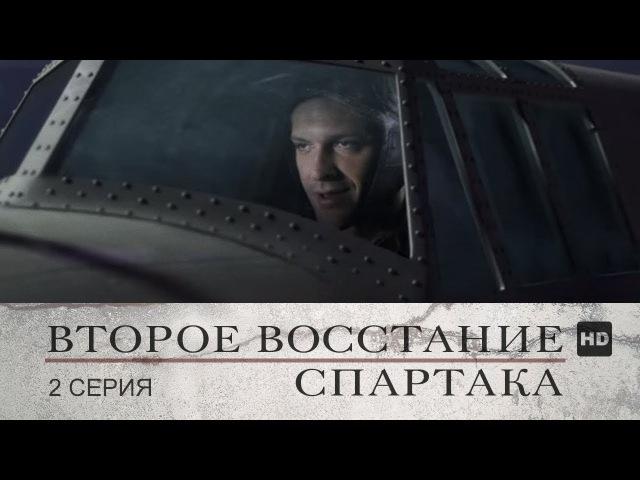 Второе восстание Спартака - 2 серия (2014)