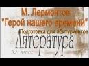 Русская литература М Лермонтов Герой нашего времени