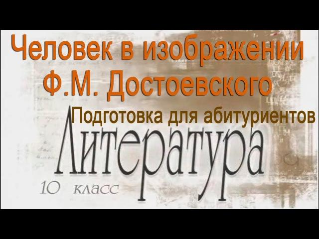 Человек в изображении Ф.М. Достоевского. Литература 10 класс. Подготовка для абит ...