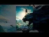 Черная пантера 2018 - Смотреть полный фильм онлайн бесплатно / Новинки кино 2017
