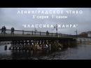 Ленинградское чтиво Классика жанра 3 серия 1 сезон